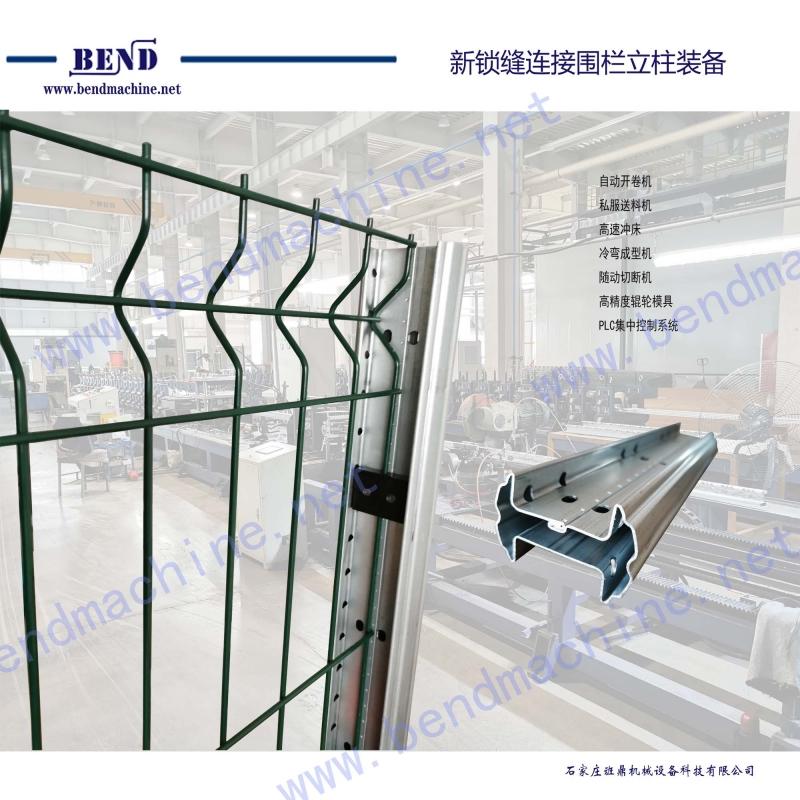 新锁缝连接围栏立柱装备